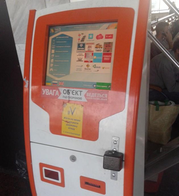 Ukraine-ATM-2-630x689